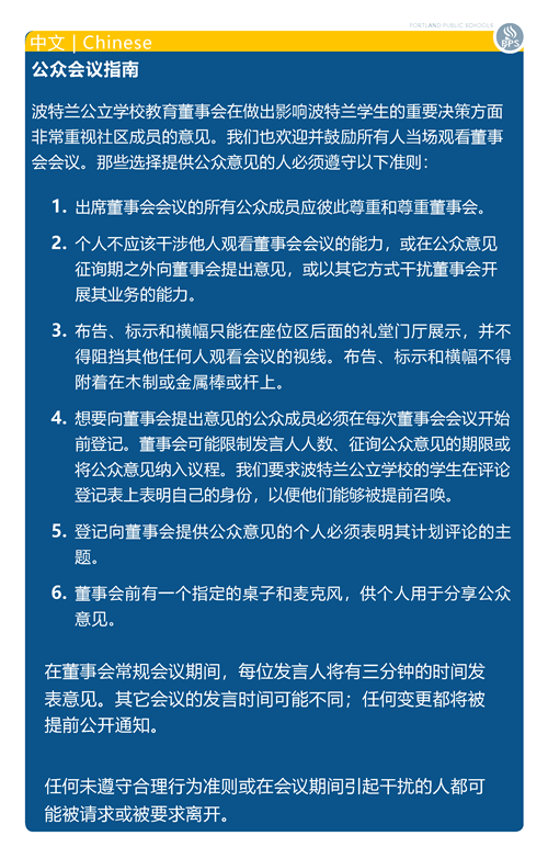 Chinese - Public Meeting Guidelines
